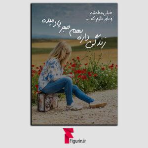 تابلو نوشته جمله انگیزشی فارسی (کد 1)