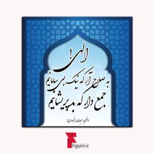تابلو شاسی مناجات نامه خواجه عبدالله انصاری