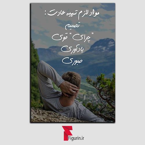 تابلو نوشته جمله انگیزشی فارسی : ترک عادت